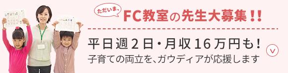 FC教室の先生大募集
