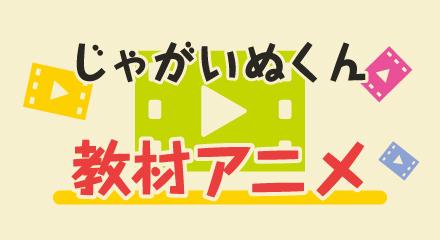 表現ICT教材アニメ